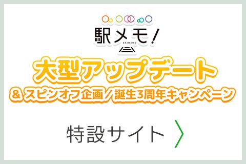 駅メモ!大型アップデート&スピンオフ企画/誕生3周年キャンペーン