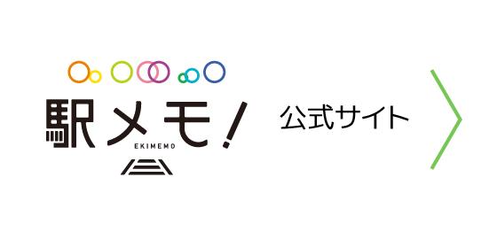 位置情報ゲーム『駅メモ!』公式サイト