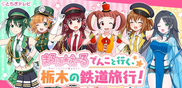 まろに☆え~るでんこと行く、 栃木の鉄道旅行!