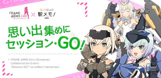 フレームアームズ・ガール×駅メモ!コラボイベント開催!
