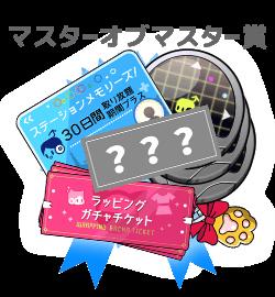 マスターオブマスター賞