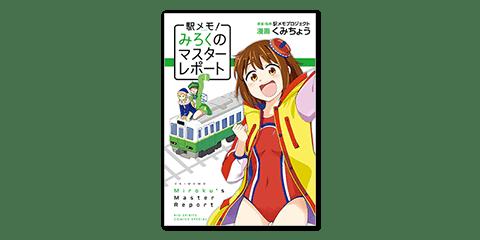 「駅メモ!~みろくのマスターレポート~」単行本(くみちょう先生のサイン入り)