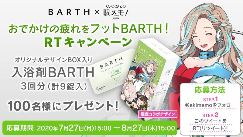 BARTHキャンペーン