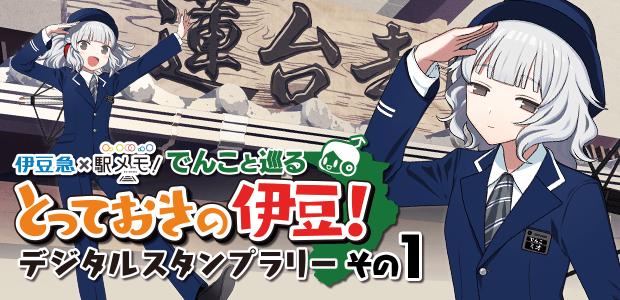 伊豆急×駅メモ!とっておきの伊豆!デジタルスタンプラリー その1