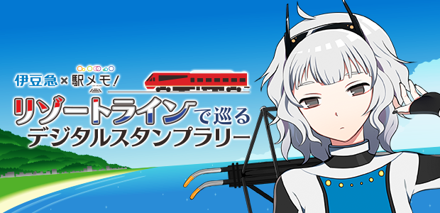 伊豆急×駅メモ!リゾートラインで巡るデジタルスタンプラリー