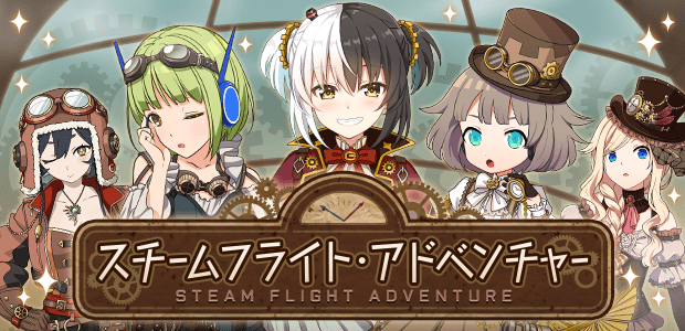 スチームフライト・アドベンチャー