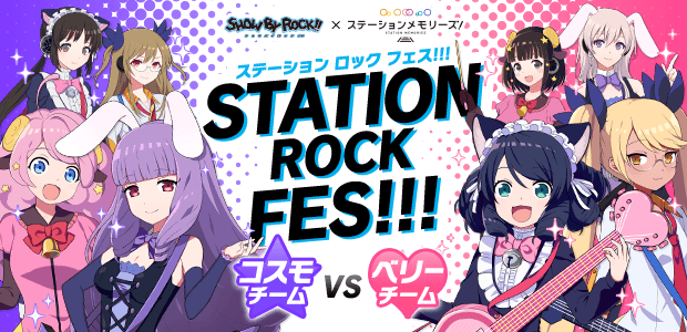 『SHOW BY ROCK!! ×駅メモ!STATION ROCK FES!!!』イベント