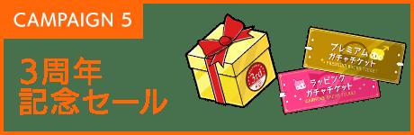 誕生3周年記念セール