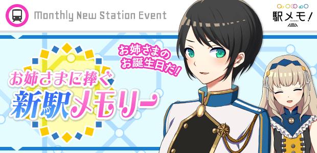 「くに」と「みこと」の『お姉さまに捧ぐ新駅メモリー』イベント