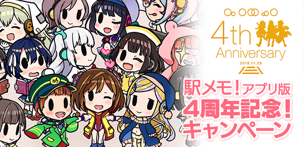 駅メモ!アプリ版4周年記念!キャンペーン