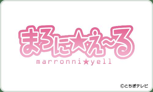 marronni_yell