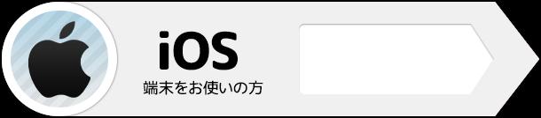 iOS端末をお使いの方はAppStoreからダウンロードしてください