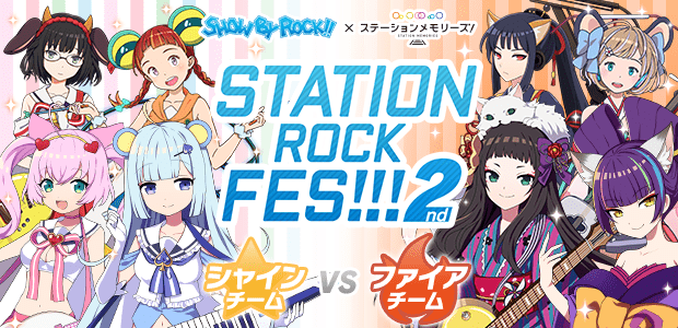 STATION ROCK FES!!!2nd