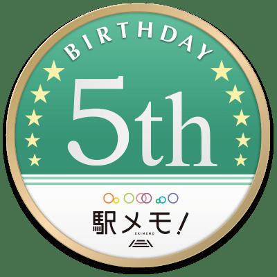 駅メモ!誕生5周年記念キャンペーン開催!