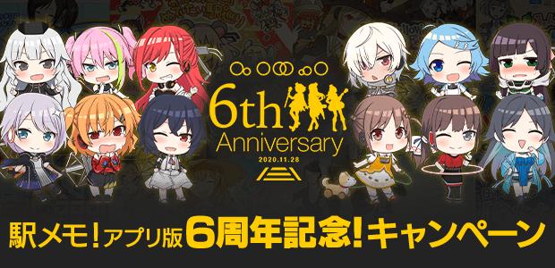 駅メモ!アプリ版6周年記念!キャンペーン