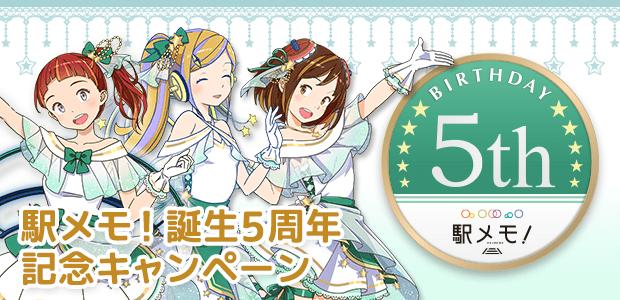 駅メモ!誕生5周年記念キャンペーン