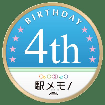 駅メモ! 誕生4周年記念キャンペーン開催!