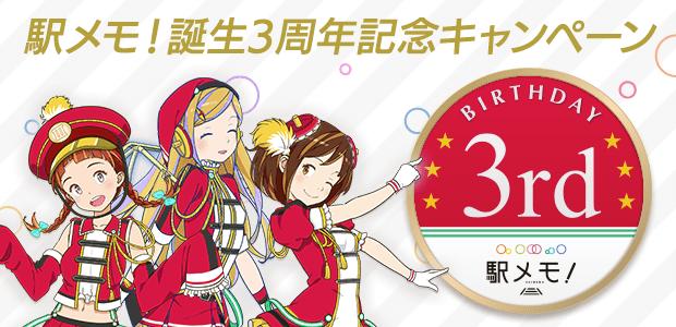 駅メモ!誕生3周年記念キャンペーン
