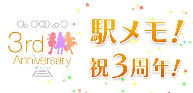 3rd Anniversary 〜 駅メモ!