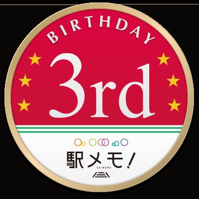 駅メモ! 誕生3周年記念キャンペーン開催! 2017年6月1日〜7月5日