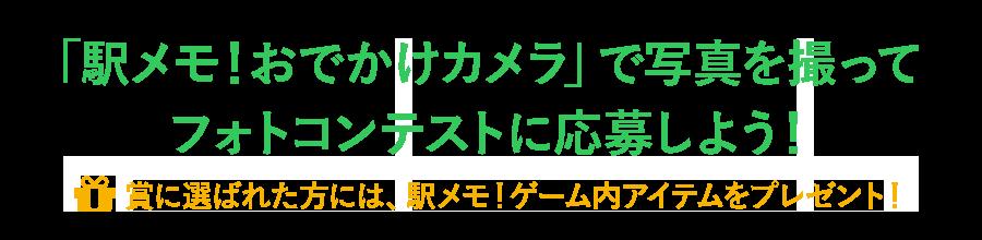 「駅メモ!おでかけカメラ」で写真を撮ってフォトコンテストに応募しよう!賞に選ばれた方には、駅メモ!ゲーム内アイテムをプレゼント!